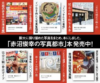 「赤沼俊幸の写真都市」本販売中!!