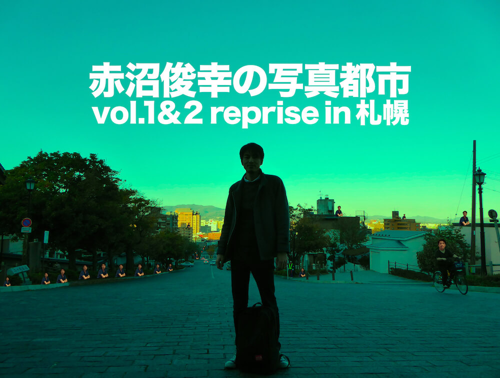 赤沼俊幸の写真都市vol.1&2 reprise in 札幌