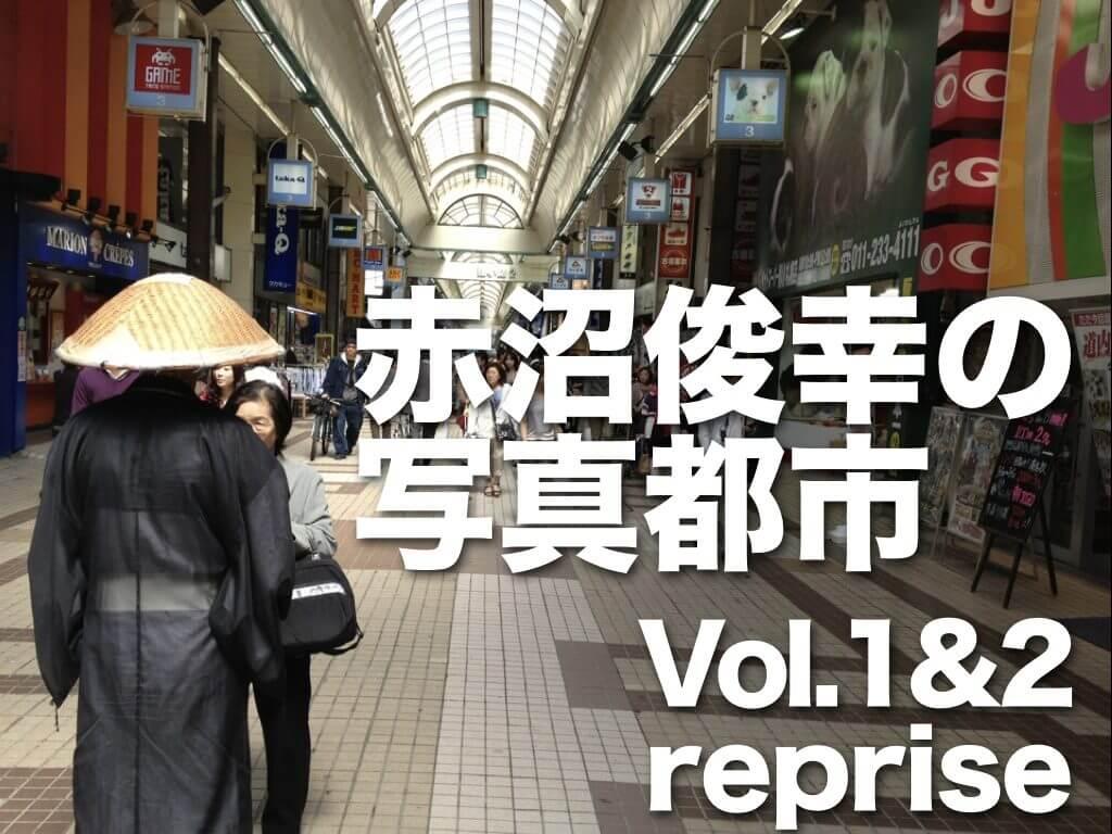 赤沼俊幸の写真都市vol.1&2 reprise