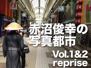 赤沼俊幸の写真都市vol.1&2 reprise 320_280