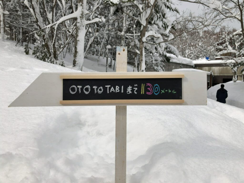 OTOTO TABAまで130メートル