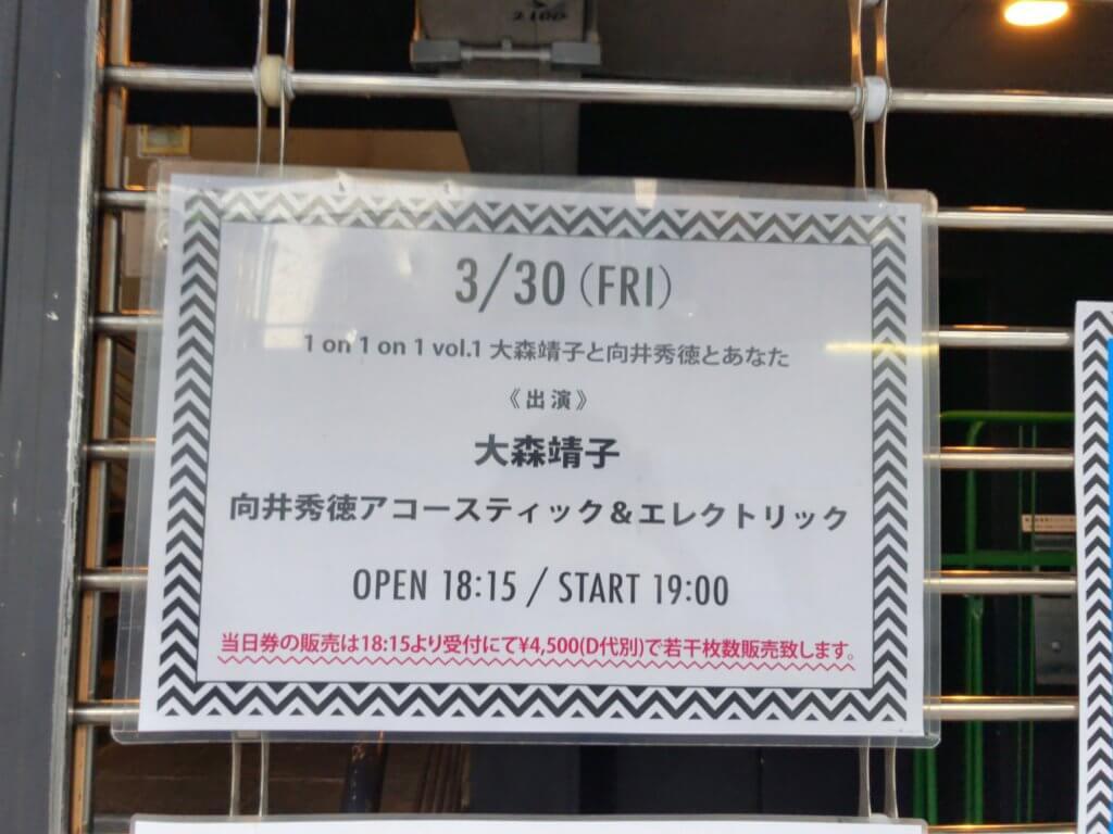 「1 on 1 on 1 vol.1 大森靖子と向井秀徳とあなた」
