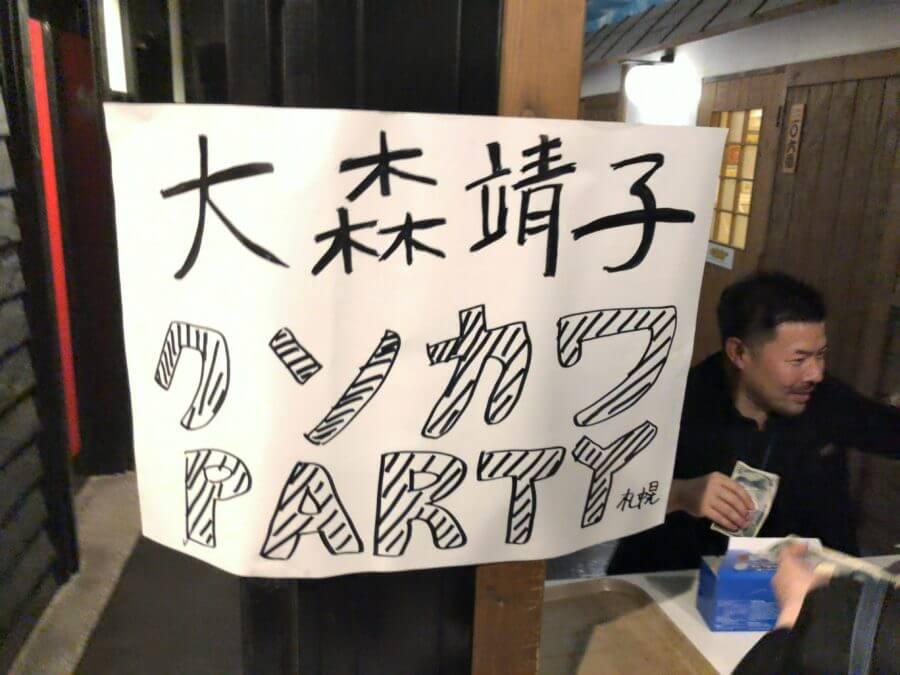 大森靖子クソカワPARTY