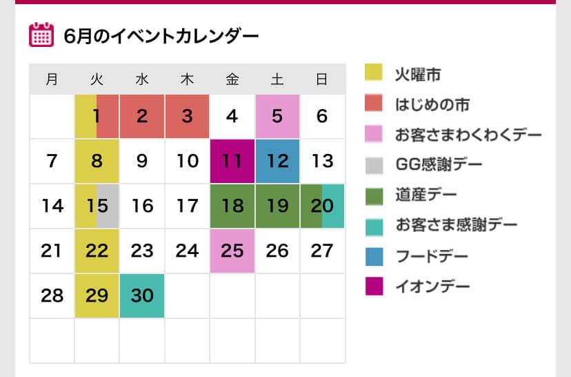 マックスバリュ北海道の2021年6月のイベントカレンダー