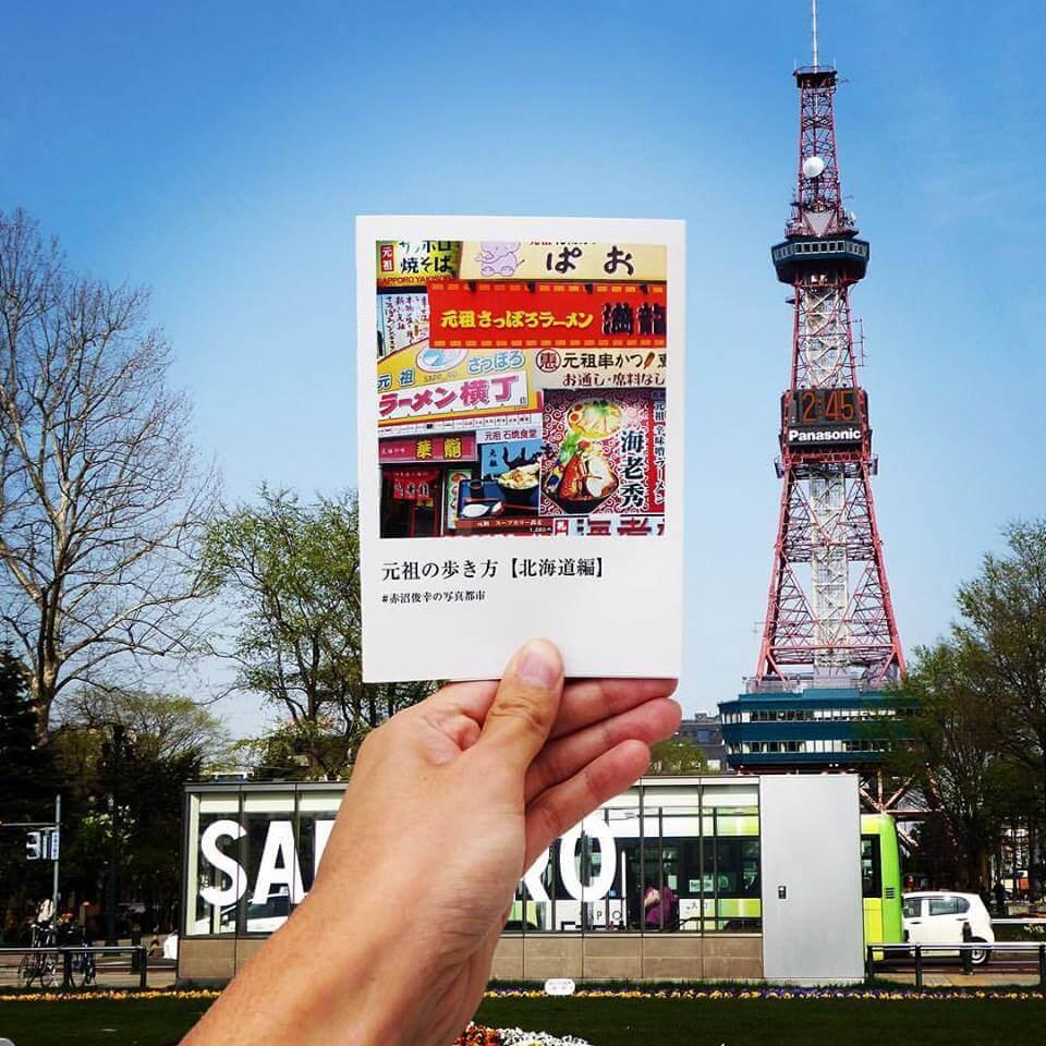 NEVER MIND THE BOOKSの元祖の歩き方、北海道編イメージ画像