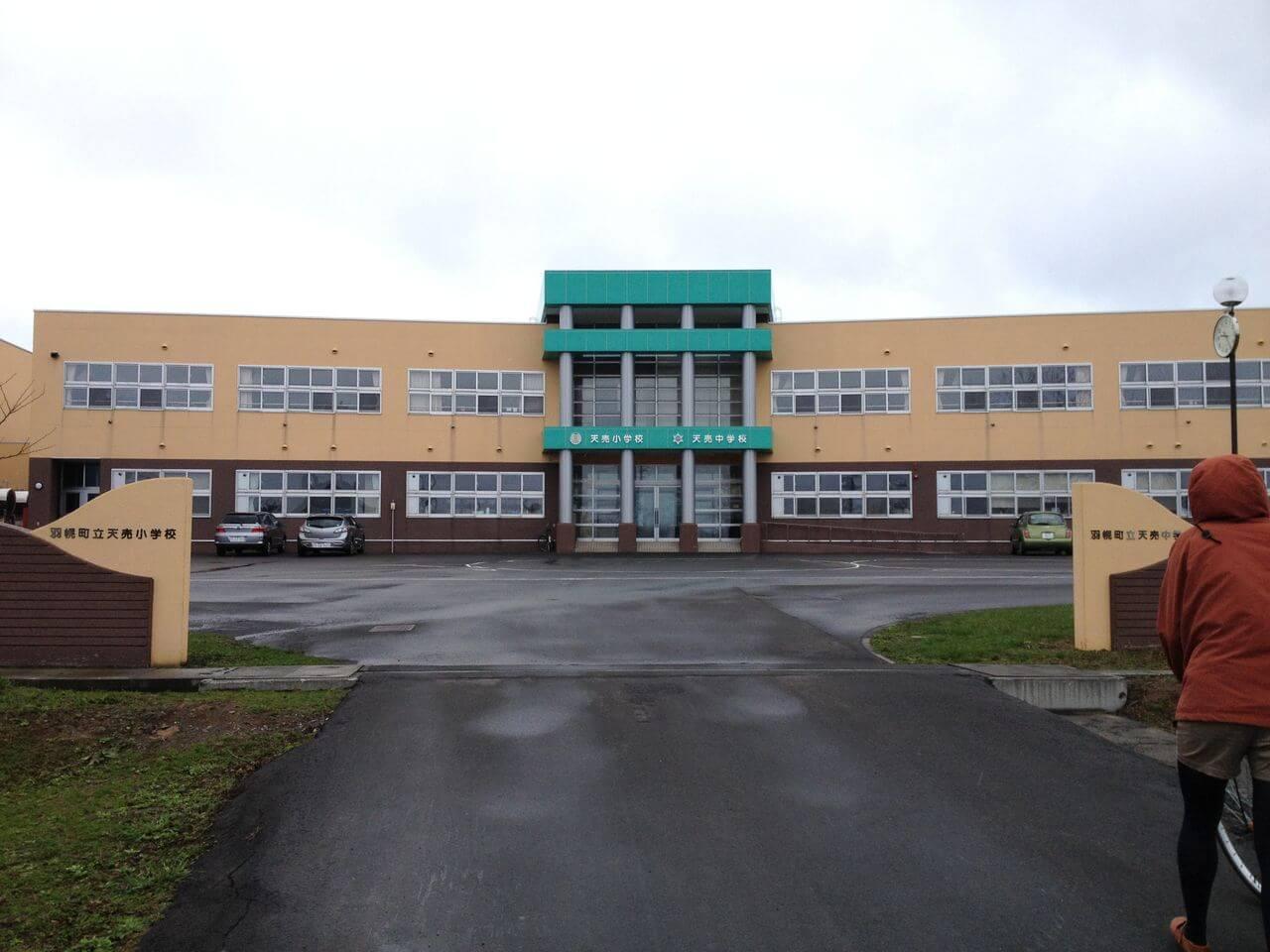 天売小中学校