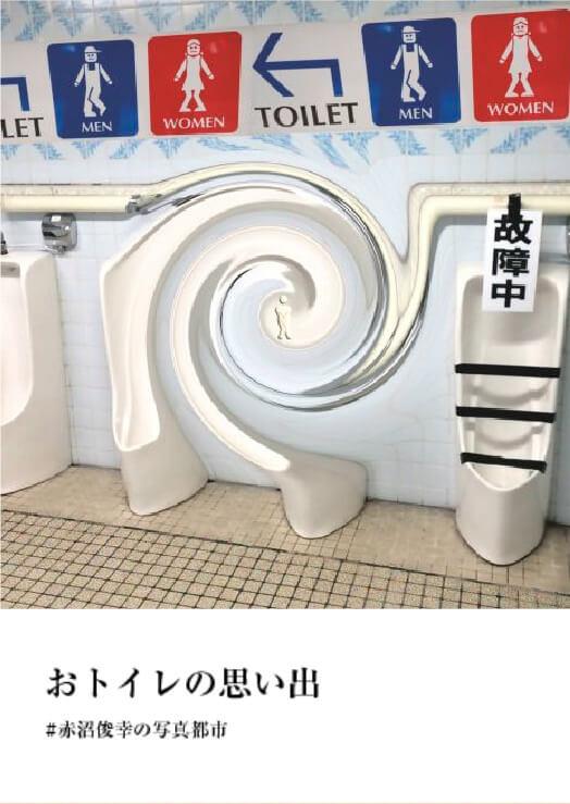 おトイレの思い出の表紙
