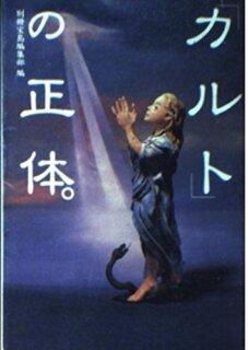 2021年1・2・3月に読んだ本「「カルト」の正体。」など