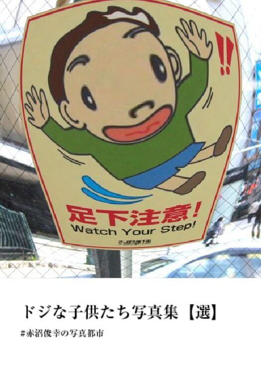 ドジな子供たち写真集【選】表紙