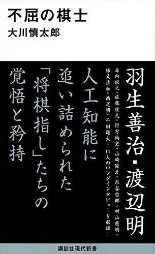 不屈の棋士・大川慎太郎
