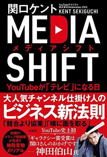 2020年10・11・12月に読んだ本「メディアシフト YouTubeが「テレビ」になる日」など