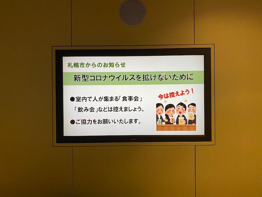 札幌のコロナウイルス対策