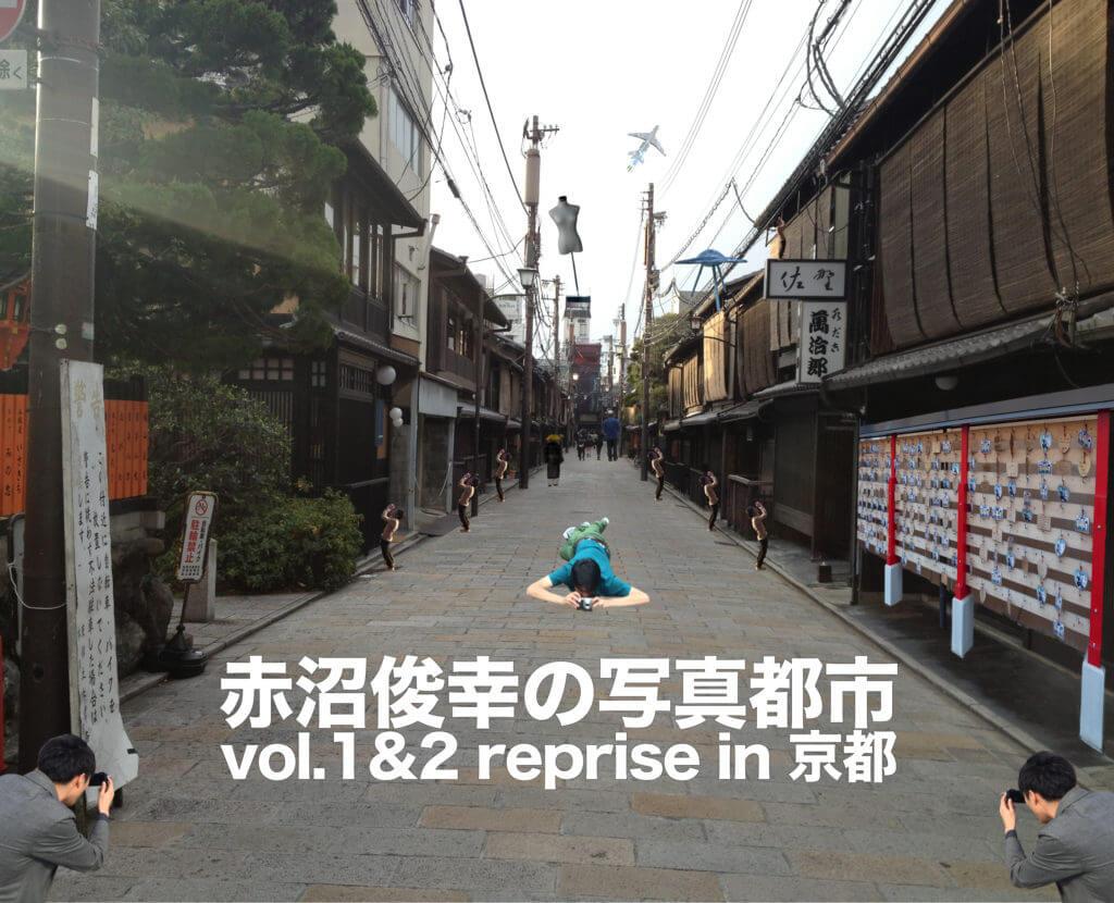 赤沼俊幸の写真都市vol.1&2 reprise in京都