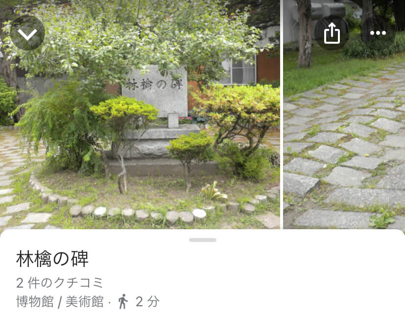 林檎の碑GoogleMap