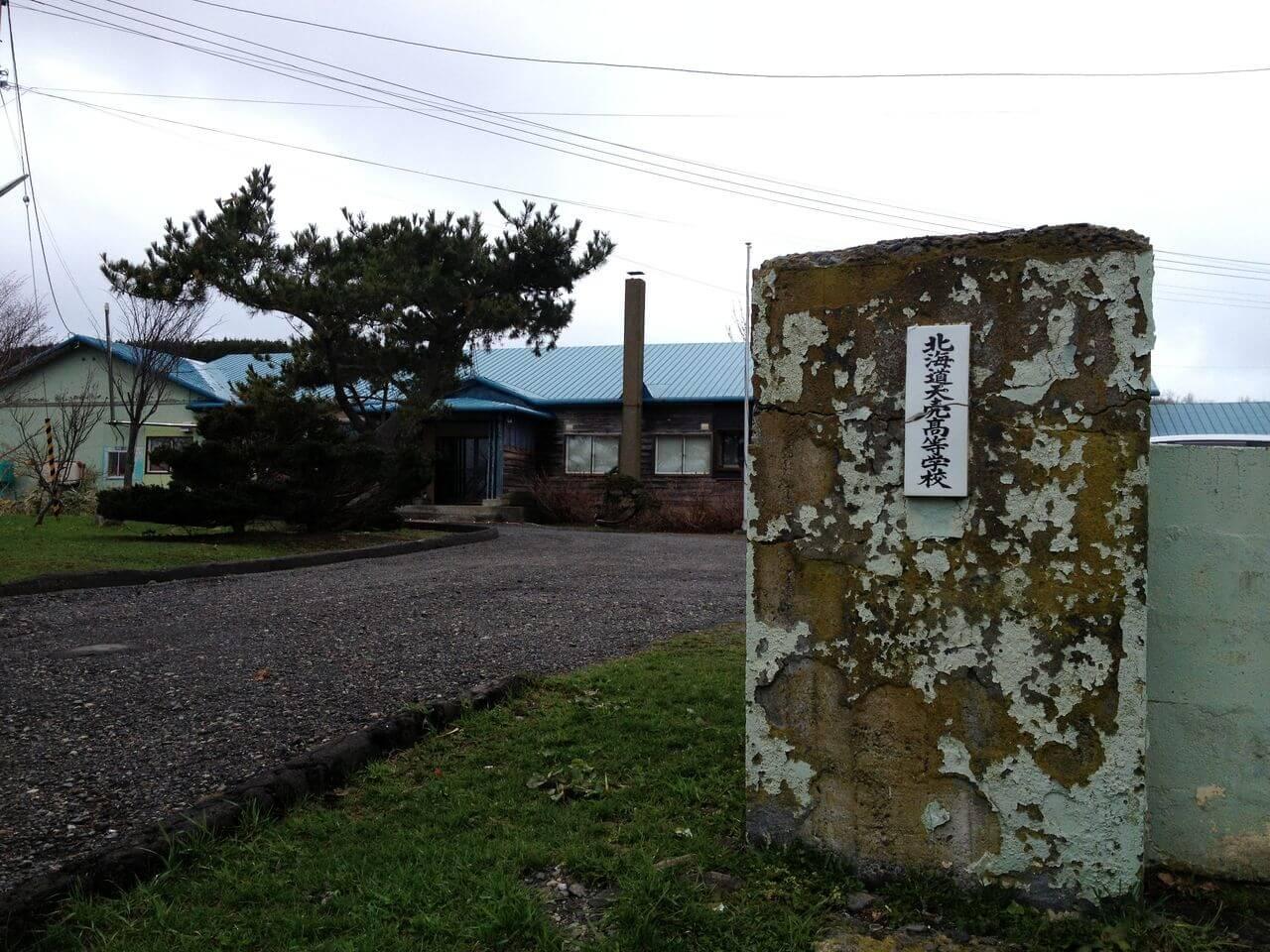 北海道天売高等学校の門