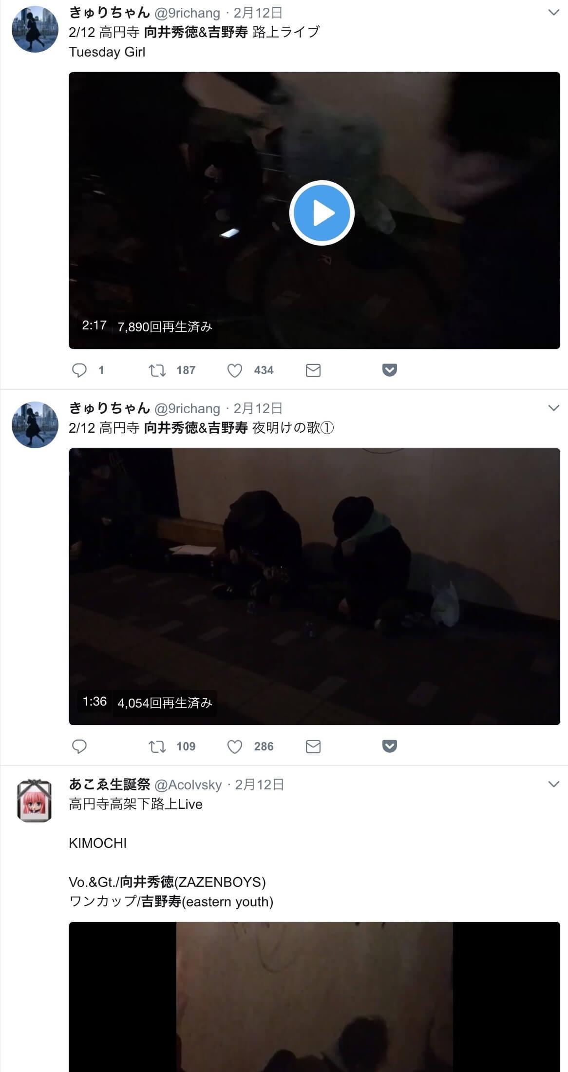 ZAZEN BOYS向井秀徳とeastern youth吉野寿が2/12 高円寺で路上ライブをする(まとめ)