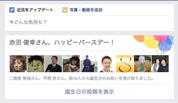 Facebook誕生日祝い
