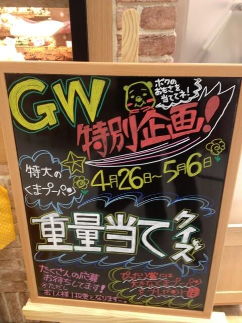 GW特別企画特大のくまプーパン重量当てクイズ予告