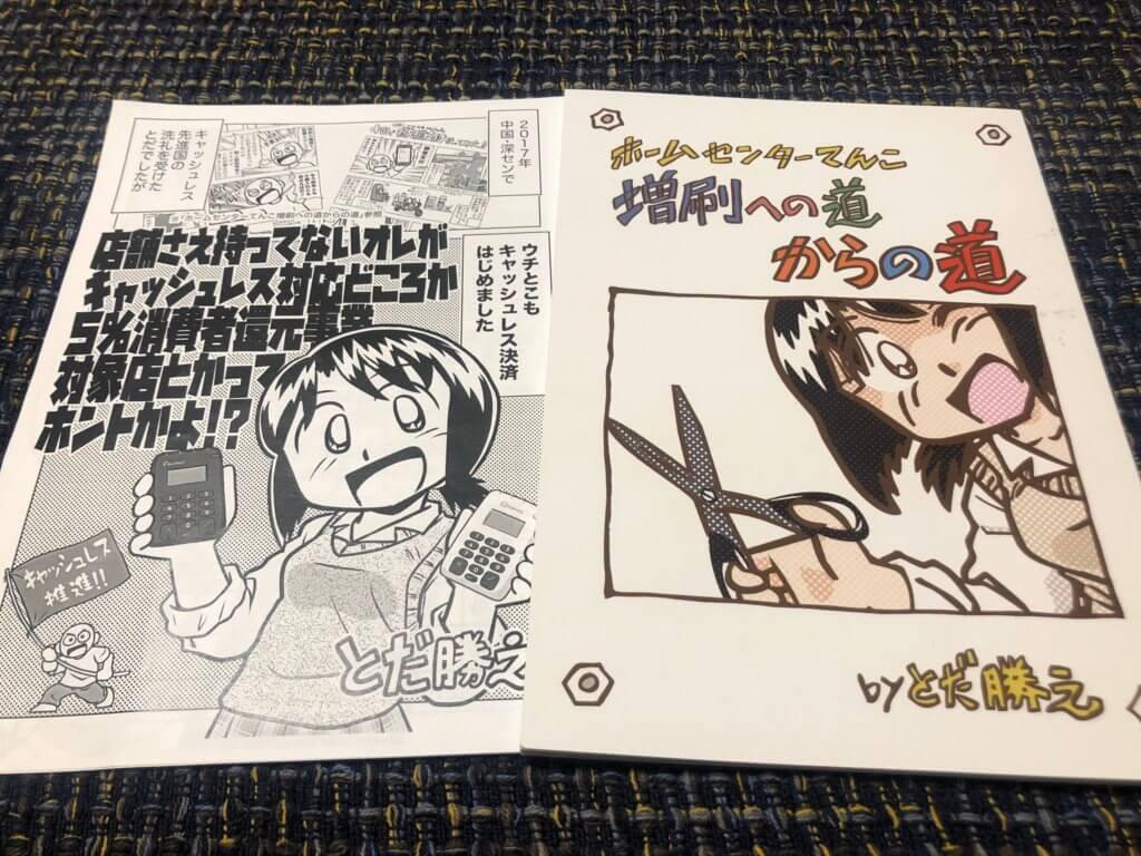 漫画家のとだ勝之先生作のホームセンターてんこ 増刷への道からの道