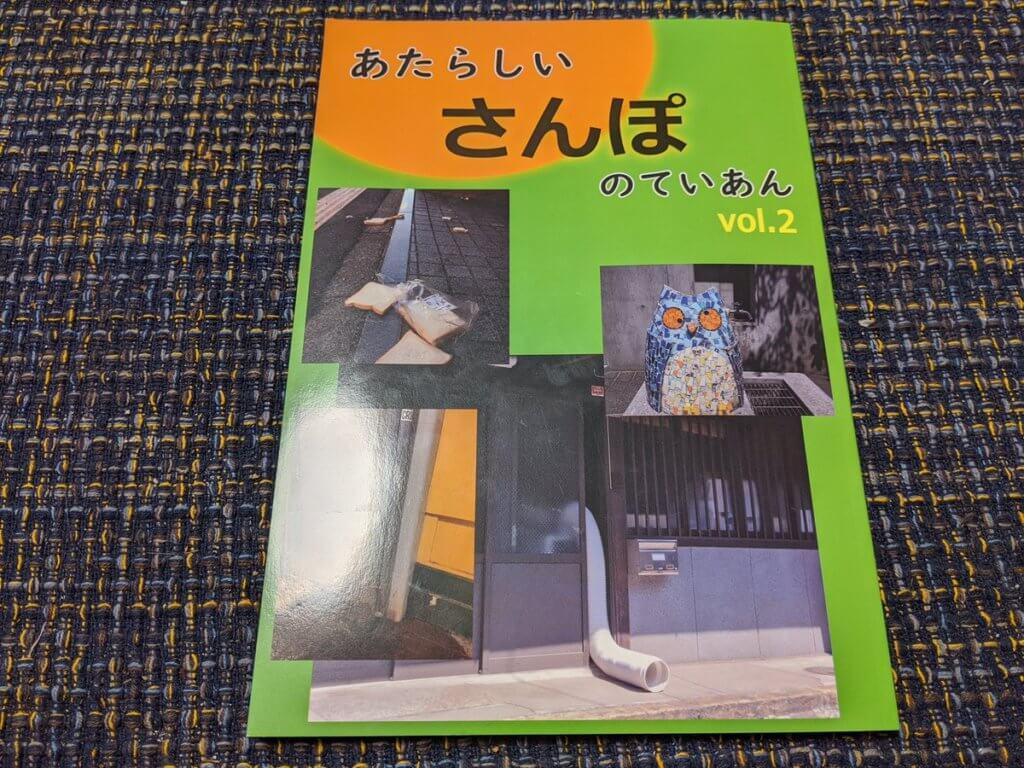 あたらしいさんぽのていあん vol.2