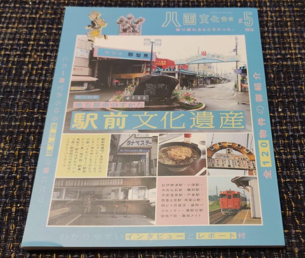 八角文化会館Vol.5 駅前文化遺産特集