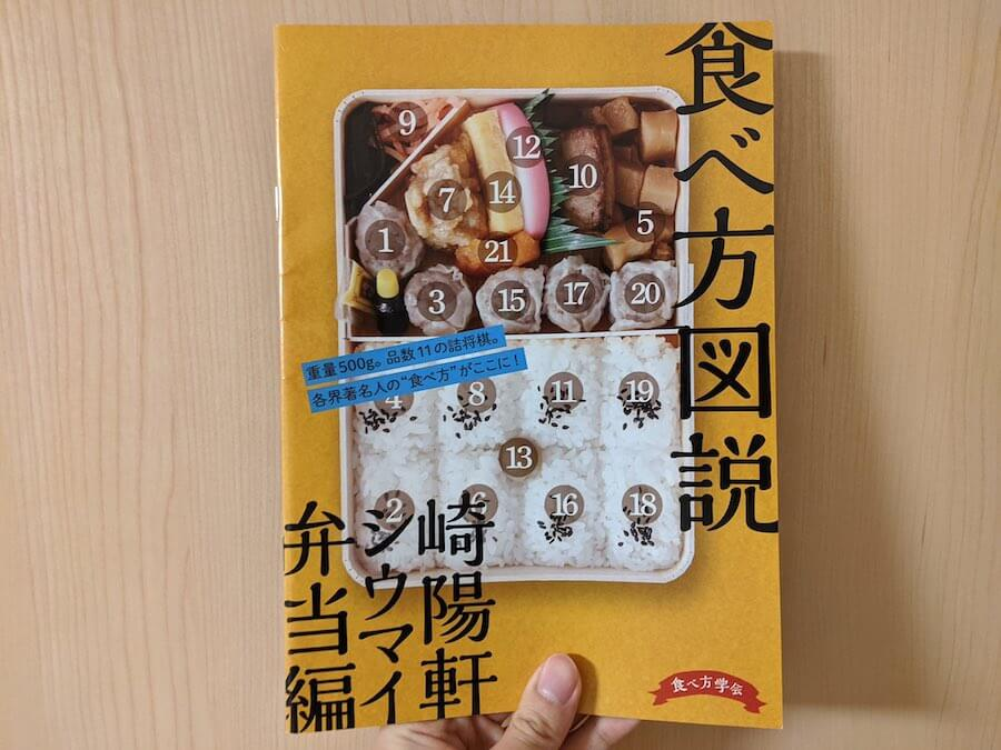 食べ方図説 崎陽軒シウマイ弁当編