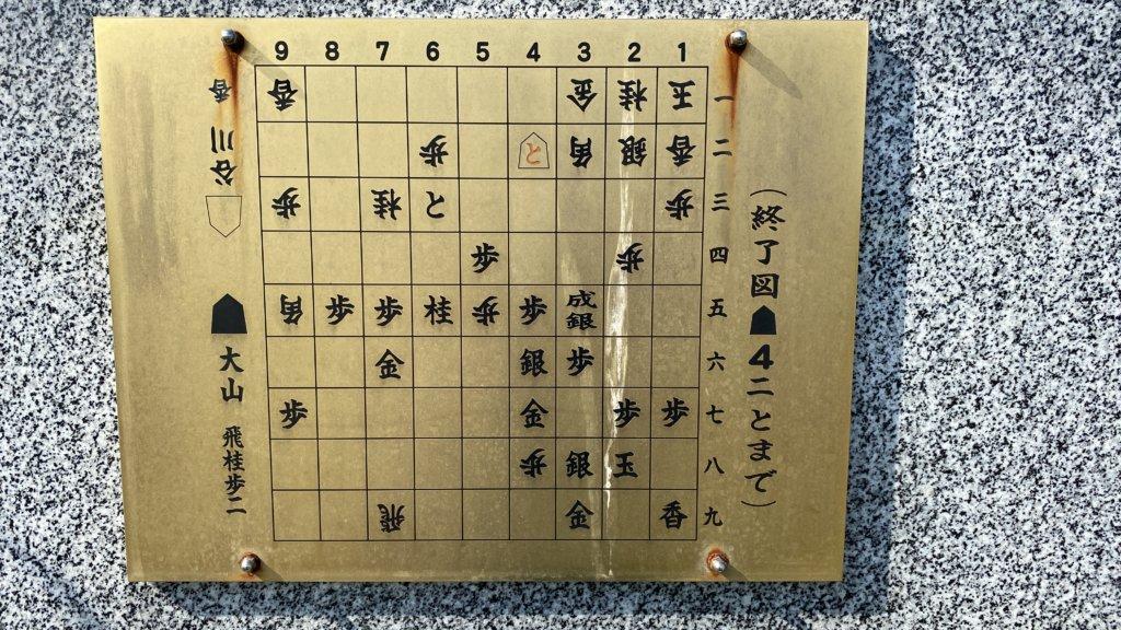 大山将棋記念館の門(大山vs谷川戦の盤面)