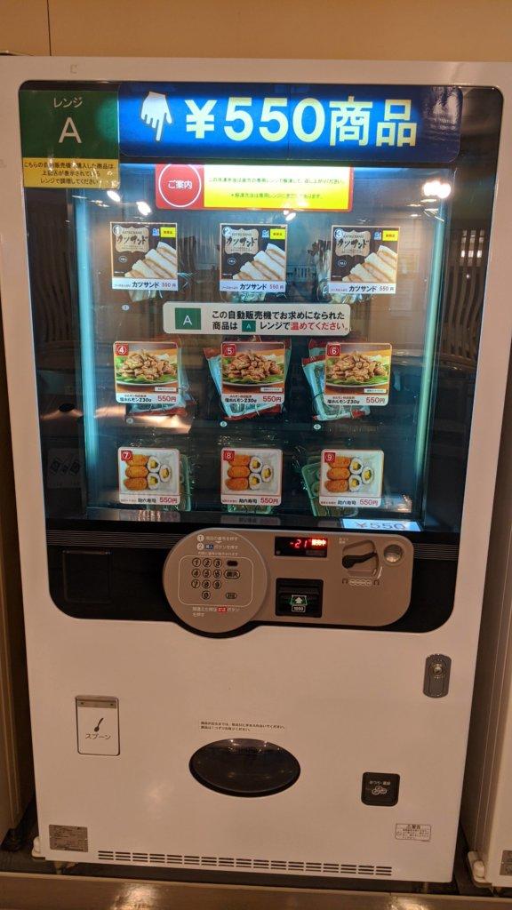 冷凍食品販売。550円