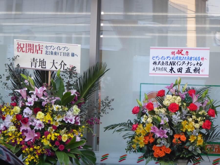 個人名とNKインターナショナルの花
