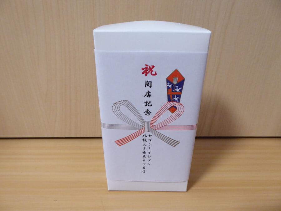 立派な開店記念の箱
