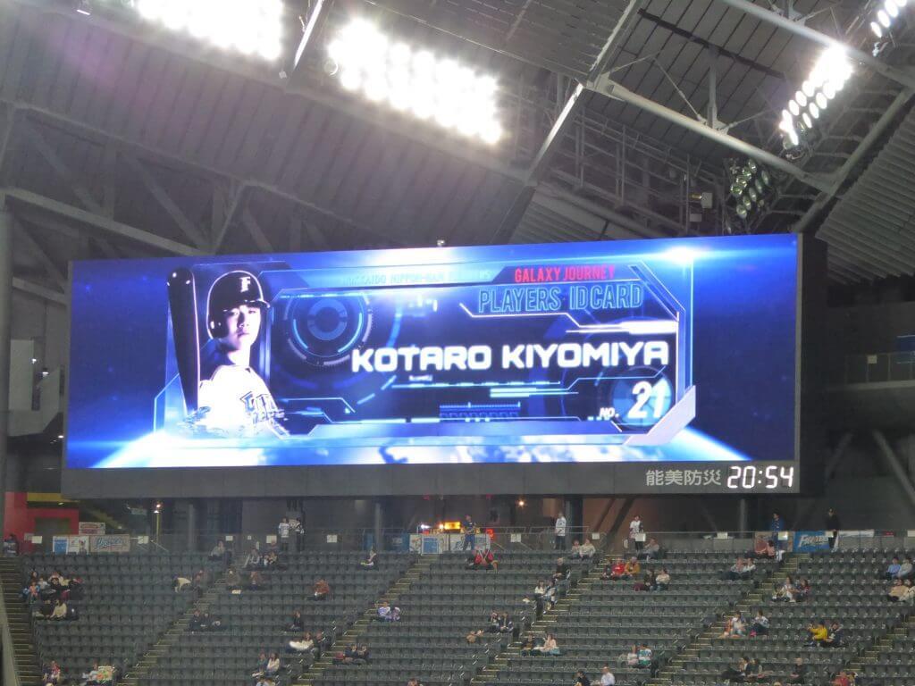 最終打席の清宮幸太郎のスクリーン
