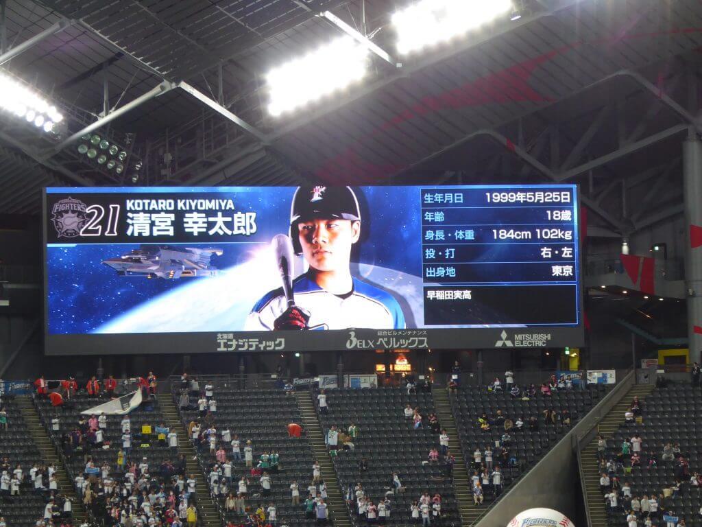 最終打席の清宮幸太郎のスクリーン2