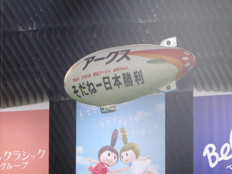 札幌ドームにあった気球のアークス「そだねー日本勝利」というメッセージはサッカーW杯のことなんですかね…?
