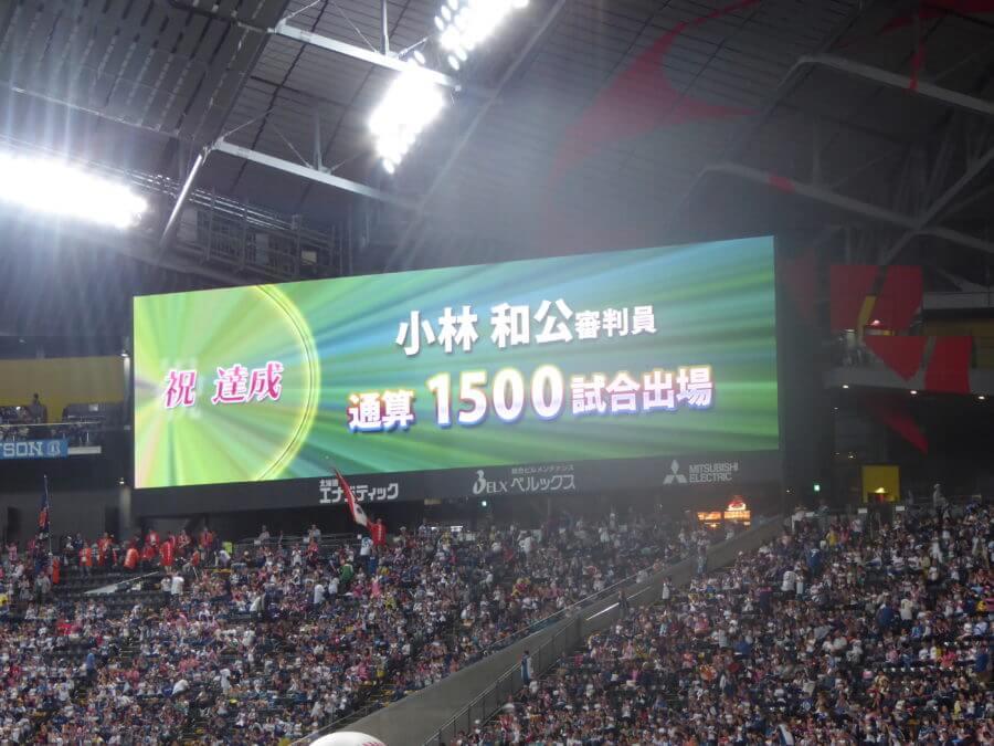 審判を祝うレアな記録に遭遇。小林和公さん、通算1500試合出場おめでとうございます!