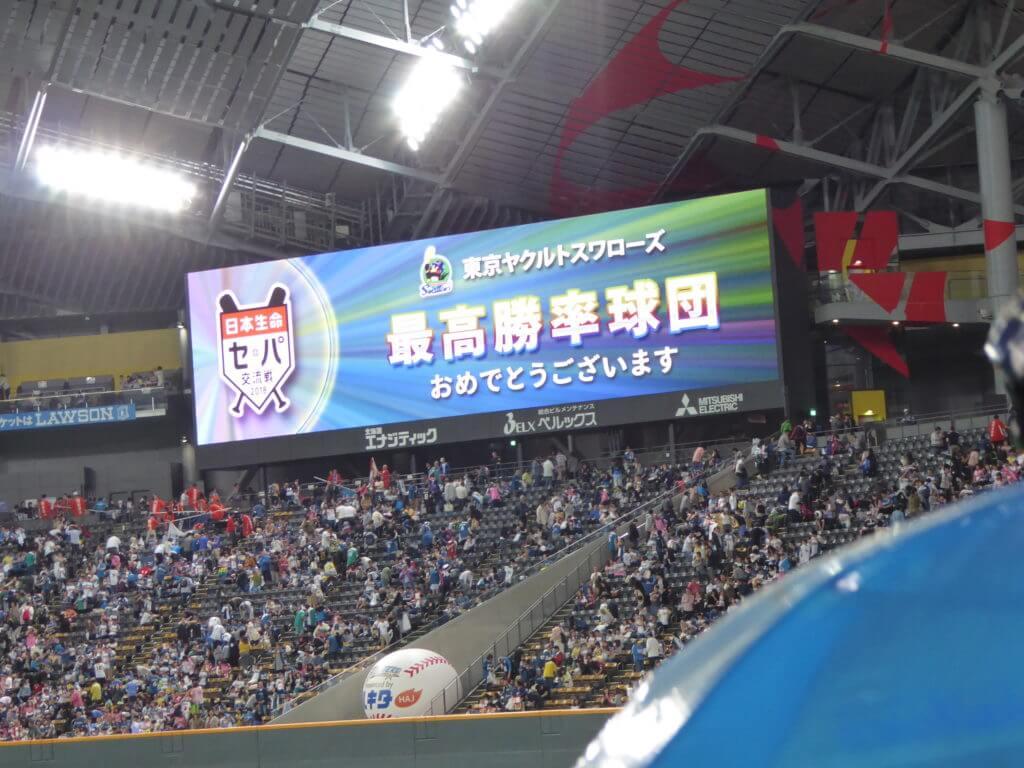 東京ヤクルトスワローズ最高勝率球団