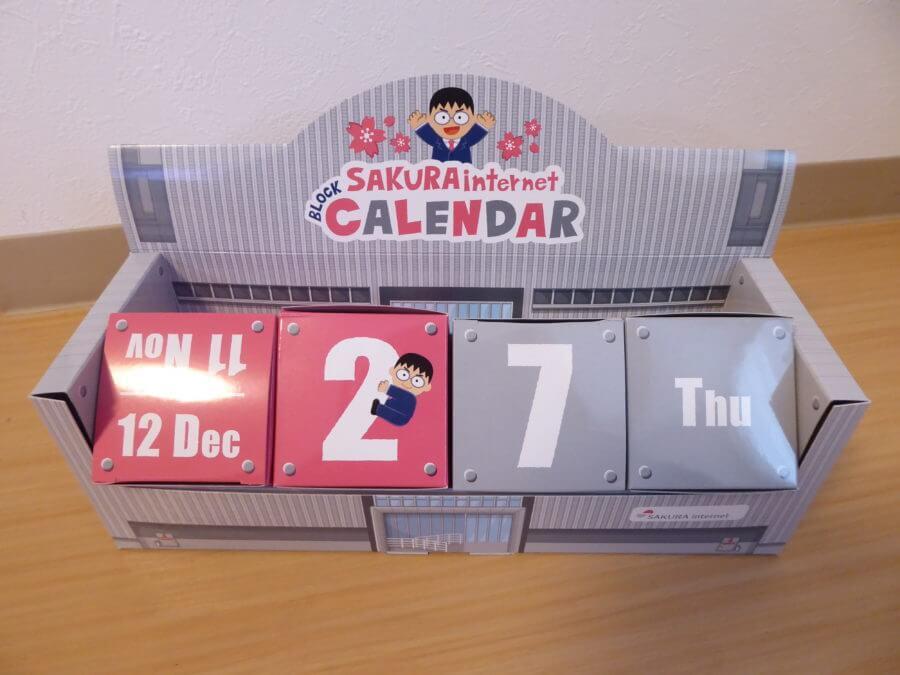 12月27日木曜日ならこういう並びに。これで365日使える!