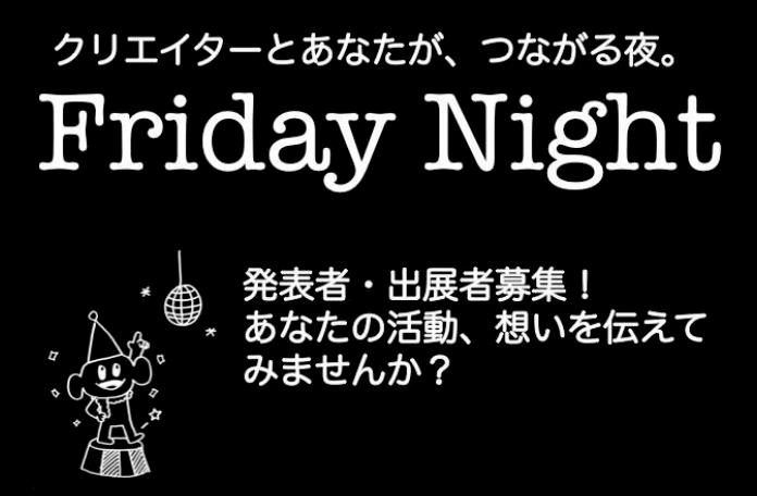 「Friday Night」計5回開催(2014年3月7日、4月4日、5月2日、6月13日、9月5日) 運営サポート