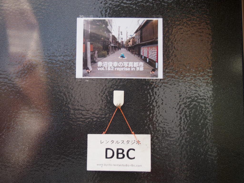 レンタルスタジオDBCと「赤沼俊幸の写真都市vol.1&2 reprise in 京都」