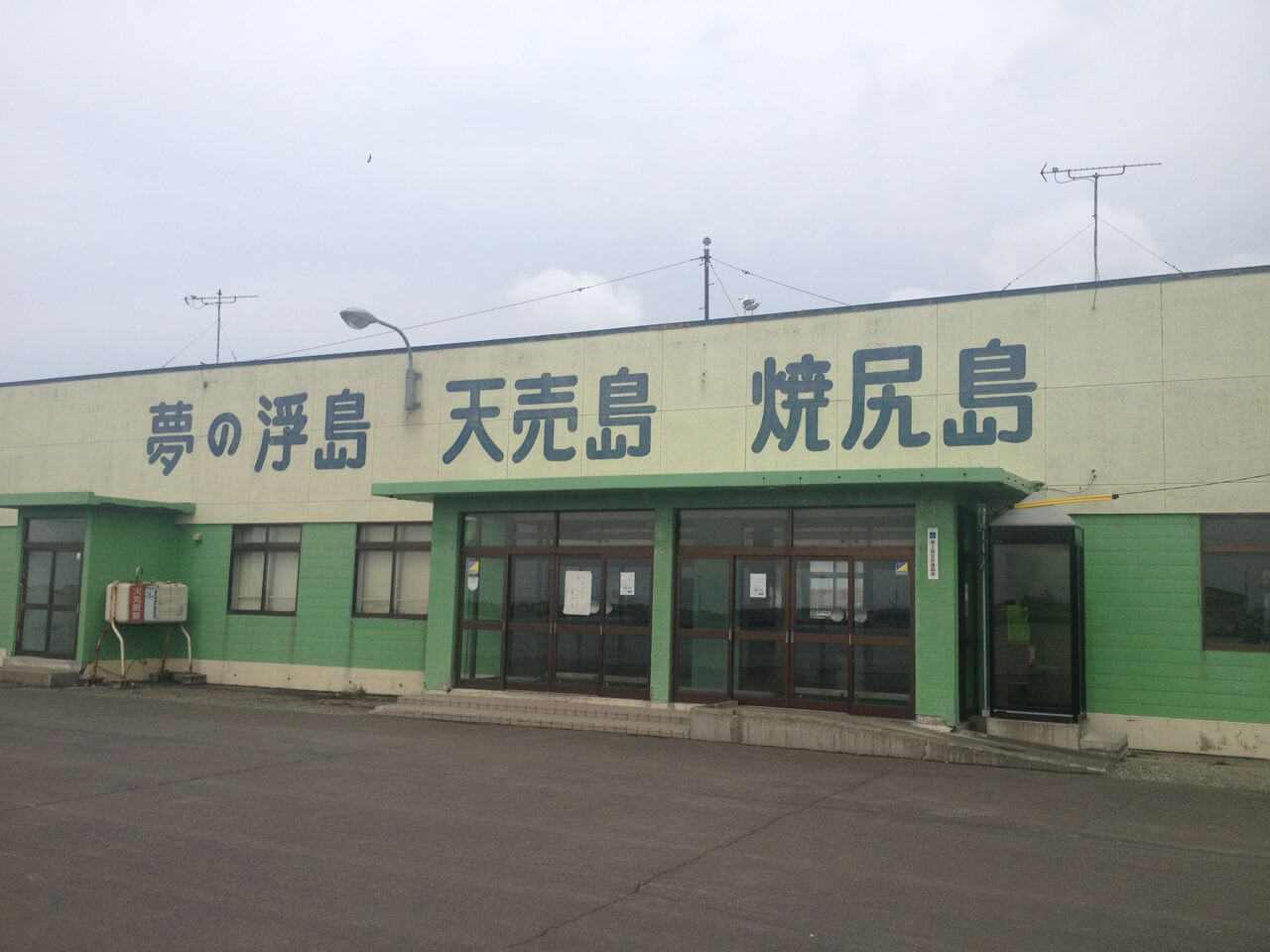夢の浮島・フェリーターミナル正面