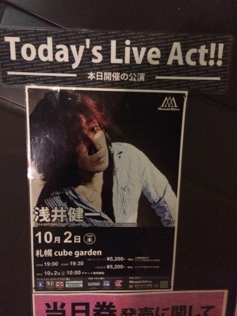浅井健一(ベンジー)ライブ 2014 AUTUMN TOUR「Splash Nancy」ACOUSTIC & ELECTRIC NIGHT
