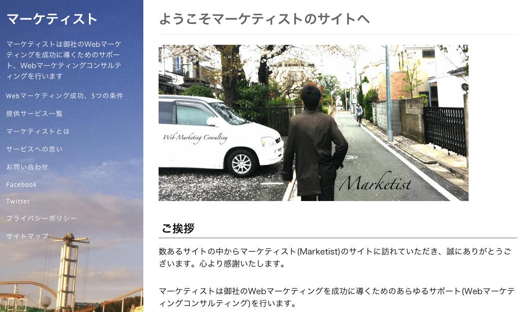 マーケティスト | Webマーケティングを成功に導くコンサルティングを札幌で提供