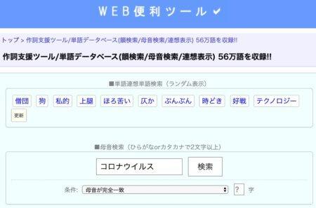 日本のマスコミは決して報じることができない「コロナウイルス」という言葉の意外な秘密