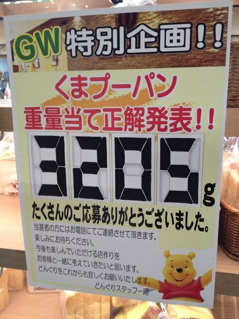 GW特別企画特大のくまプーパン重量当てクイズ結果発表