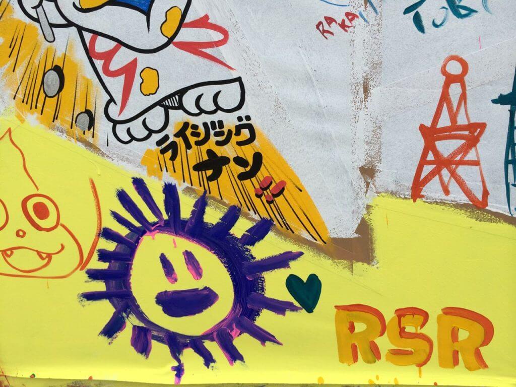 ライジングサンロックフェスティバル2014(RSR)