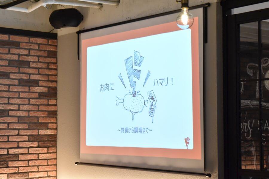 ドハマリのロゴと、佐々木さん題目とのコラボ!佐々木さんの発表はほとんど絵で行なわれました