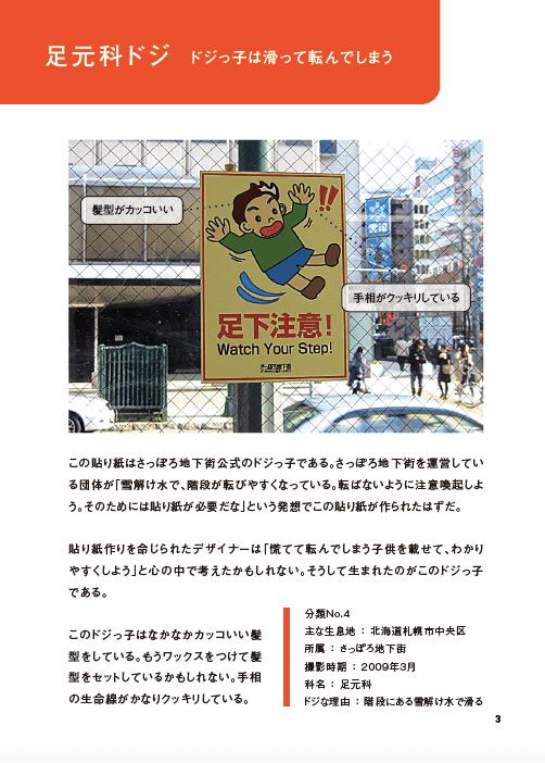 ドジっ子図鑑見本