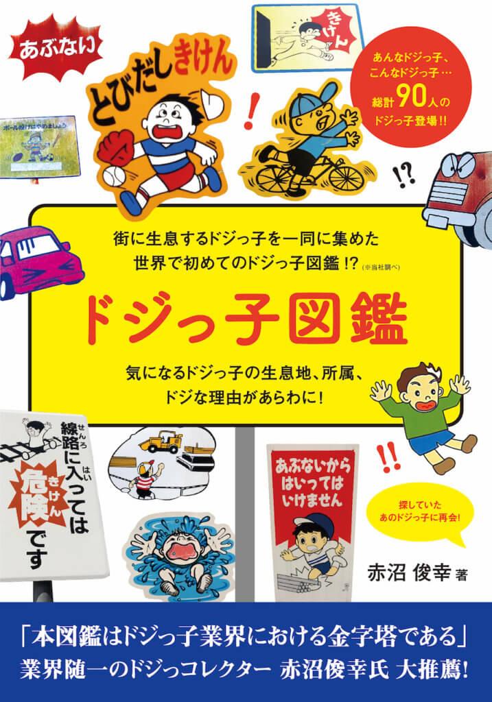 ドジっ子図鑑