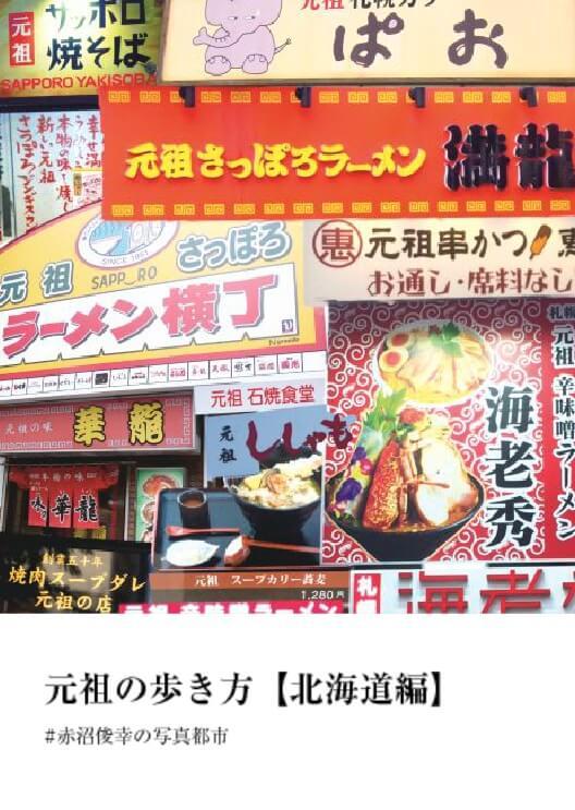 元祖の歩き方【北海道編】表紙