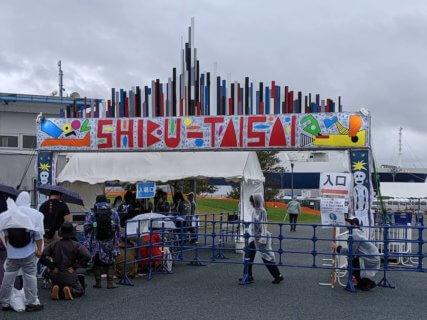 渋大祭、入場ゲート