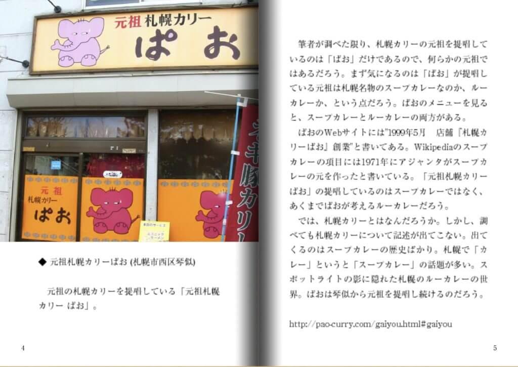 元祖の歩き方【北海道編】試し読み P4〜5